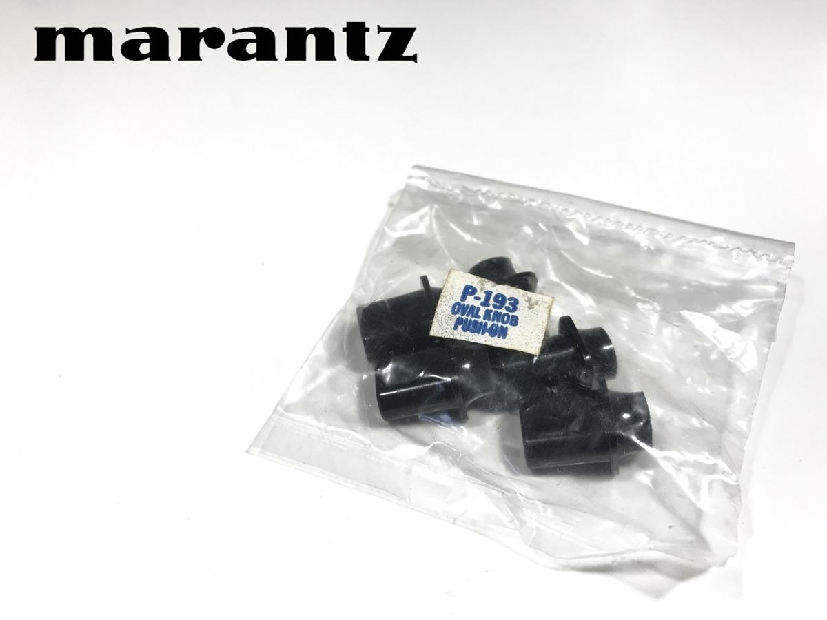 未開封品 marantz model7 オリジナルツマミ 5個 (DEPA01)