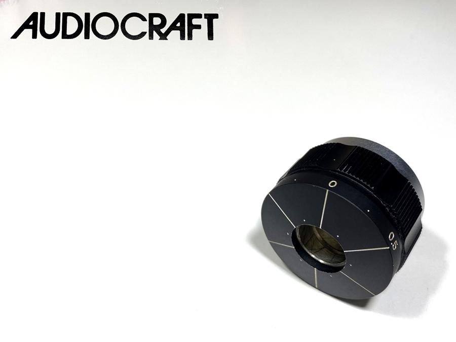 美品 AUDIO CRAFT AW-300II AC-3000MC純正 中量級ウエイト 重量約86g
